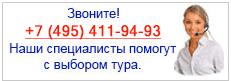 Тел.: (495) 411-94-93